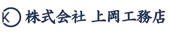 株式会社上岡工務店